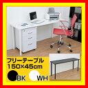 フリーテーブル 150×45木製 角形 カウンターテーブル テーブル 激安挑戦中
