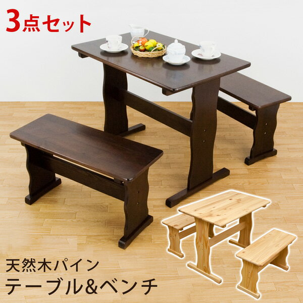 ダイニングテーブル 3点セット ダイニングテーブルセット ベンチ ダイニングセット SAN-008