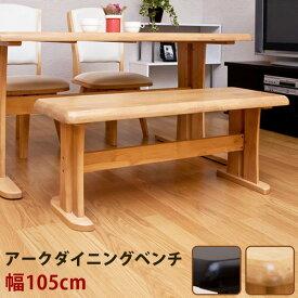 ダイニングベンチ 105幅食卓椅子 食卓テーブル ダイニング ベンチ ダイニングチェア 椅子 木製チェア 長椅子 レトロ モダン【ダイニングベンチ/椅子/いす/イス】
