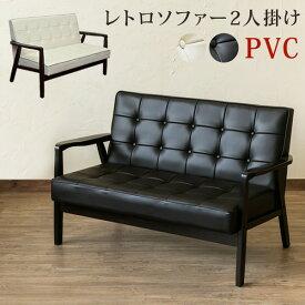 レトロソファ PVC 二人掛け1人掛け 2人掛け ソファー PVC PUレザー 合成皮革 白 ブラック 黒 北欧 おしゃれ