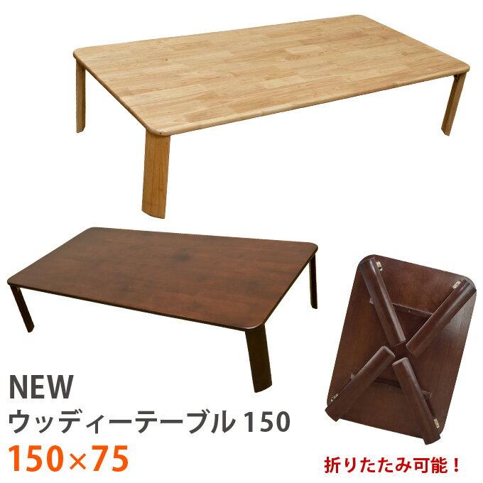 ウッドテーブル 150×75折り畳みテーブル 机 テーブル 折りたたみ 折りたたみテーブル 折りたたみ式 折れ脚 木製 北欧 アンティーク