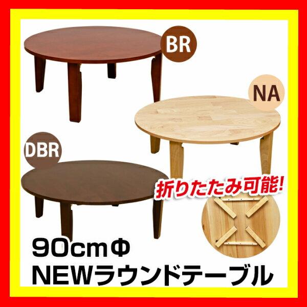ちゃぶ台 折りたたみ 丸テーブル 折りたたみ テーブル 木製 ラウンドテーブル 90φ リビングテーブル 円卓 和 丸 子供 【ちゃぶ台 折りたたみ】ちゃぶ台 ローテーブル 折りたたみ