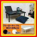 フリーローテーブル 90×45木製 角形 カウンターテーブル テーブル 激安挑戦中