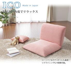 「ico」座椅子 a336座椅子 座いす 座イス ざいす 椅子 イス いす チェア コンパクト リクライニングチェア リクライニング座椅子 リラックスチェア フロアチェアー デザイナーズ フロアチェア 北欧 国産 a336