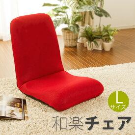 和楽チェア L A453座いす 座イス ざいす 椅子 イス いす チェア chair デザイナーズ リクライニングチェア 背筋がまっすぐ コンパクト リクライニング座椅子 リラックスチェア シンプル 国産 北欧 a453