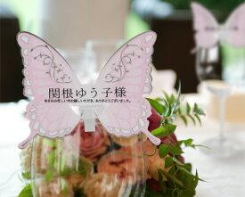 【印刷してお届け!】結婚式 席札 テフ(1名分)(印刷込み) ブライダル ウェディング bridal