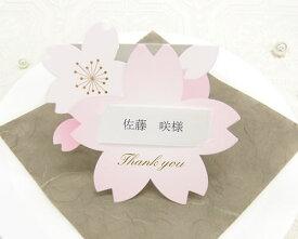 席札 結婚式 卓上タイプ 花笑み(12名セット) 結婚式用手作りキット ブライダル