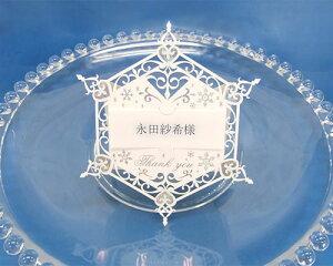 席札卓上タイプ ネージュ(12名セット) 結婚式用手作りキット ブライダル