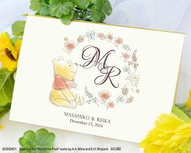 【Disneyzone】ディズニー結婚式招待状 招待状 手作りセット ミエル(10枚セット)【Name on Card】