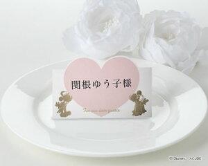【Disneyzone】席札 結婚式 ウエディング ブライダル ディズニー席札 マイティ(12名分)結婚式用手作りキット
