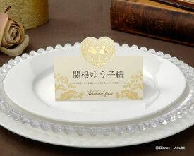 【印刷してお届け!】結婚式 席札 ワイズ(1名分)(印刷込み) ブライダル ウェディング bridal