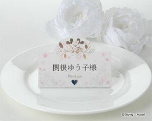 【Disneyzone】席札 結婚式 ブライダル ディズニー席札 ポッシュ 12名分 結婚式用手作りキット【ミッキー&ミニー】