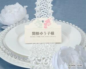 【Disneyzone】席札 結婚式 ウエディング ブライダル ディズニー席札 ベリンダ 12名分 結婚式用手作りキット