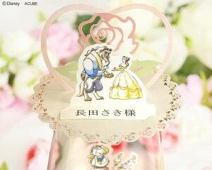 【Disneyzone】席札 結婚式 ブライダル ウエディング エンブレイス グラスタイプ 12名分 ディズニー席札 結婚式用手作りキット ウェディング bridal【美女と野獣】