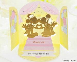 【Disneyzone】席札 結婚式 ディズニー席札 マイティ(ポップアップタイプ)(12名分) 結婚式用手作りキット