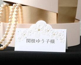 【印刷してお届け!】席札 結婚式 アデリーヌ(1名分)(印刷込み) ブライダル ウェディング bridal