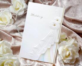 【印刷してお届け!】結婚式招待状 トレーンC(印刷込み) ブライダル ウェディング bridal