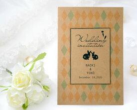 結婚式招待状 ラビリンスB(印刷込み) 招待状 印刷込 ブライダル ウェディング bridal