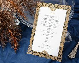 【印刷してお届け!】 メニュー表 結婚式 結婚式メニュー表 ボナペティG(印刷込み) ブライダル ウェディング bridal