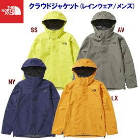 ノースフェイス/メンズウェア/レインジャケット/ゴアテックスレインウェア クラウドジャケット(メンズ:レインジャケット) NP12102