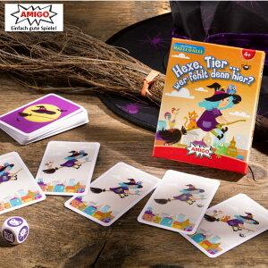 アミーゴ社 魔女の動物探し スピードゲーム ゲーム テーブルゲーム カードゲーム アナログカード サイコロ 4歳から 5歳 6歳 2人〜4人 園児 休園 暇つぶし子供 おもちゃ メール便可 知育玩具