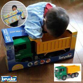 ラッピング可 bruder ブルーダー MAN Tip up トラック BR02765 知育遊び 知育玩具 働く車 動かす 触る 観察する 体験する ごっこ遊び 車 おもちゃ 男の子 キッズ プレゼント 誕生日 4歳 5歳 6歳 ギフト クリスマス 人気