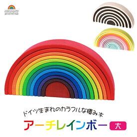 日本全国離島も送料無料 アーチレインボー 大 グリムス社 グリム 虹色トンネル 積み木 カラフル 木のおもちゃ 木製 ドイツ製 パステルアーチ カラフルアーチ モノクロアーチ GRIMMS あす楽