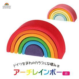 アーチレインボー 小 グリムス社 GRIMM'S 虹色 トンネル パステルアーチ カラフル 木のおもちゃ 木製 ドイツ製 知育玩具 ベビー キッズ 8ヶ月頃から 積み木 あす楽