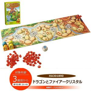 すごろくゲーム HABA ドラゴンとファイアークリスタル ゲーム テーブルゲーム ボードゲーム HA301890 サイコロ 3歳から 4歳 5歳 2人〜4人 園児 休園子供 おもちゃ ハバ社 室内遊び 部屋遊び 送料