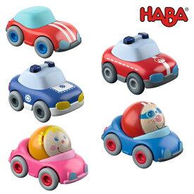 クラビュー 追加の車 スポーツカー 消防車 パトカー ビクター フランシー ダンプ ブルドーザー ミニカー 追加パーツ HABA ハバ社 2才から