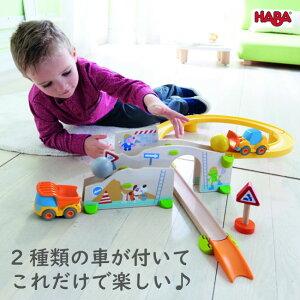 【割引クーポン配布中】HABA クラビュー働く車セット 木のおもちゃ ハバ社 2歳 3歳 4歳 HA303081 木のおもちゃ 玉ころがし 積み木 知育玩具 知育遊び 連結できる レール玩具 つみき 追加できる