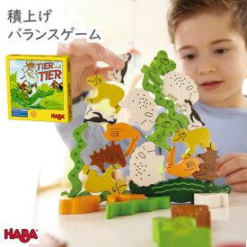 【店内全品ポイントUP中】あす楽 テレビで紹介HABA ゲーム・ワニに乗る? 集中力を高める 積み上げ バランス遊び 並べてかわいい木の動物 知育玩具 木のおもちゃ バランスゲーム わに 人気のベストセラー ゲーム HA4922