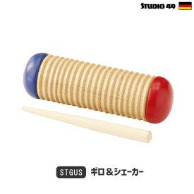 STUDIO49 スタジオ49社 ギロ&シェーカー 知育玩具 stgus 子供 おもちゃ 楽器 プレゼント
