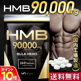 【P10倍 10/20-25】HMB サプリ 90000 mg 『バルクヒーロー 1ヶ月分』 hmbca hmbカルシウム 大容量 国産 国内製造 コスパ 送料無料 ※ プロテイン ではなく サプリメント BULK HERO