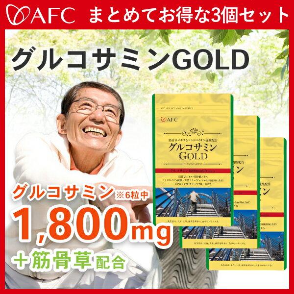 【1月キャンペーン特別価格】AFC グルコサミンGOLD 30日分 3個セット
