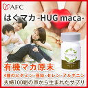 <スタミナサプリ>miteteHUG maca(はぐマカ)AFC(エーエフシー)