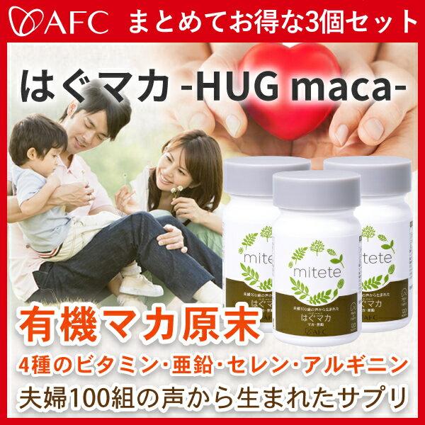 <スタミナサプリ>mitete HUG maca(はぐマカ) 3個セットAFC(エーエフシー)