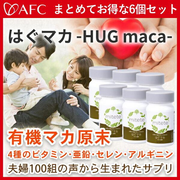 AFC mitete 夫婦100組の声から生まれたHUG maca(はぐマカ) 30日分 6個セット