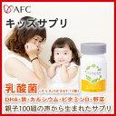<子供用サプリ>mitete 親子100組が選んだキッズサプリAFC(エーエフシー)<子供用サプリ>