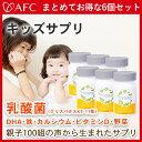 【美味しいパイン味】mitete 親子100組が選んだキッズサプリ 6個セットAFC(エーエフシー)【キッズ】【子供】【野菜】【DHA】【乳酸菌】
