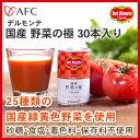 デルモンテ 国産 野菜の極 野菜ジュース 1ケース(30本入り)AFC(エーエフシー) 【野菜ジュース】
