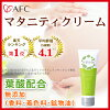 «Now if eyevseyoriginalmag Cup giveaway» stretch mark cream AFC arose from the voice * after using the sample gifts * ★ folic acid compound line prevention cream ★ of pregnant women 100 (Elevator) 27dw01