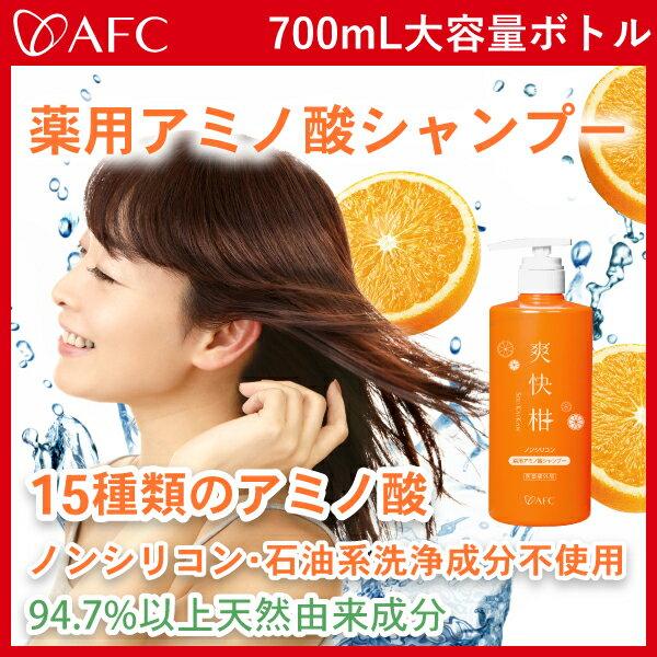 【医薬部外品】AFC 薬用 アミノ酸シャンプー爽快柑 大容量ボトル 700mL