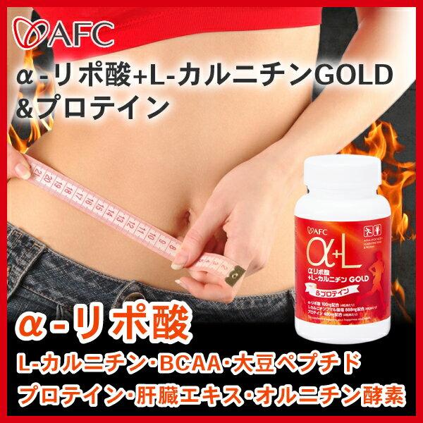 AFC α-リポ酸+L-カルニチン GOLD&プロテイン 30日分 6個セット