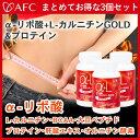 AFC α-リポ酸+L-カルニチン GOLD&プロテイン 30日分 3個