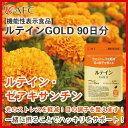 【10月キャンペーン価格!】AFC [機能性表示食品] ルテインGOLD 90日分