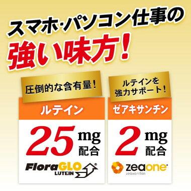 【ルテイン25mg&ゼアキサンチンでブルーライトから目を守る!】【キャンペーン特別価格!】[機能性表示食品]30日分×3まとめてお得な3個セット!ルテインGOLDAFC(エーエフシー)