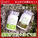 【妊活中のご夫婦応援セット】mitete HUG maca(はぐマカ)+葉酸サプリセット【12%OFF】AFC(エーエフシー)