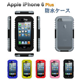 在庫一掃セール iPhone6 Plus 防水ケース/カバー アイフォン 6 Plus カバー 耐衝撃 完全防水防塵 スポーツ アウトドア iPhone6Plus ケース/カバー スマートフォンケース アイフォン スマホケース