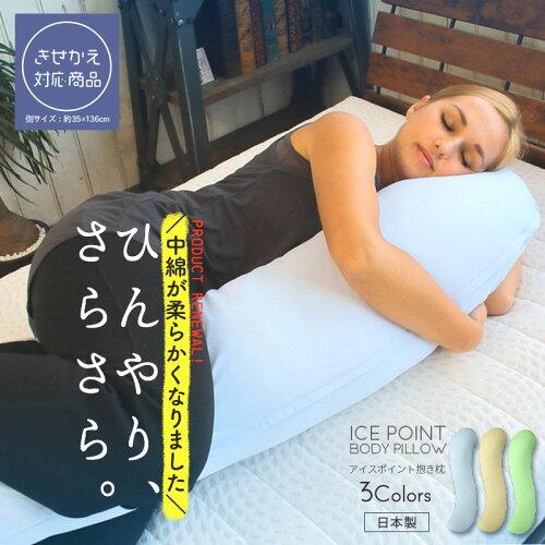 抱き枕 冷感 日本製 アイスポイント 接触冷感 ひんやり いびき 妊婦 35 136cm 大きい L サイズ 横向き...